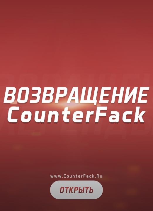 Возвращение нашего портала www.CounterFack.Ru